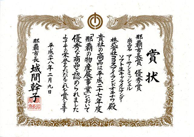 平成27年度 那覇の特産品にかかる市長賞