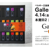 Galler(ガレー)大丸福岡天神店に2017年4月14日オープン